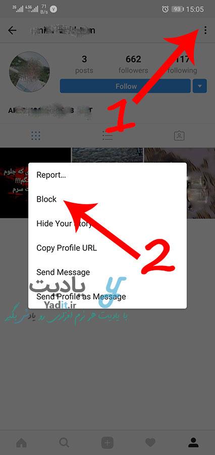 آموزش بلاک کردن (Block) کاربران مورد نظر در اینستاگرام
