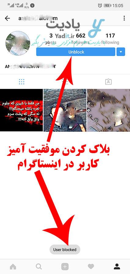 تایید نهایی بلاک کردن (Block) کاربر مورد نظر در اینستاگرام