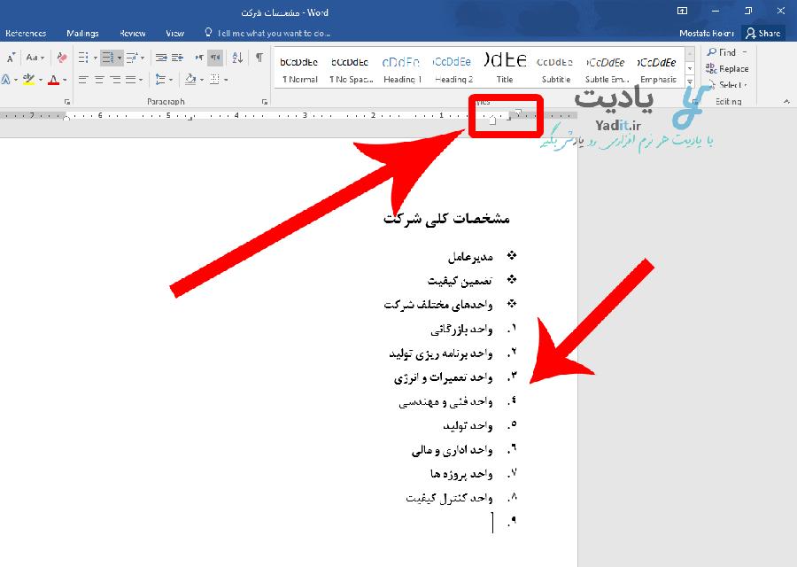جا به جا کردن متن لیست به همراه شکل یا شماره ابتدای آن توسط خط کش ورد