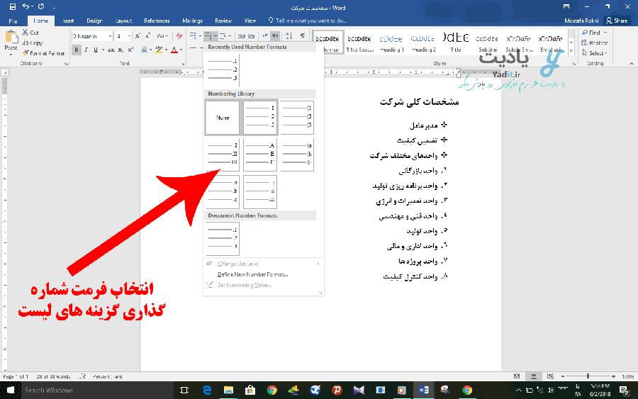 انتخاب فرمت شماره گذاری گزینه های لیست در ورد