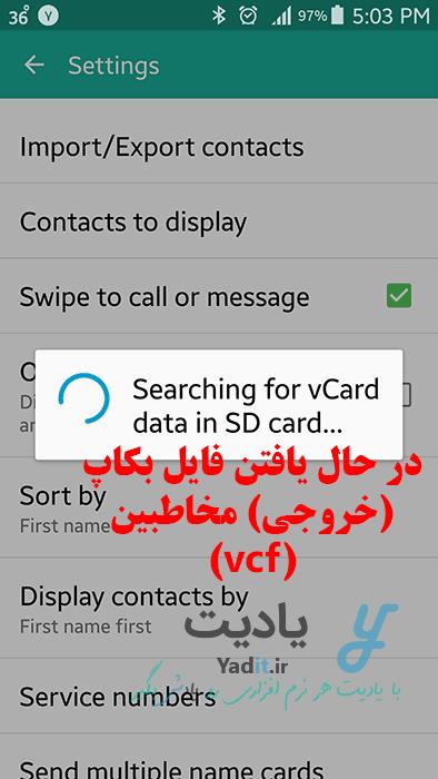 گوشی در حال یافتن فایل بکاپ (خروجی) مخاطبین