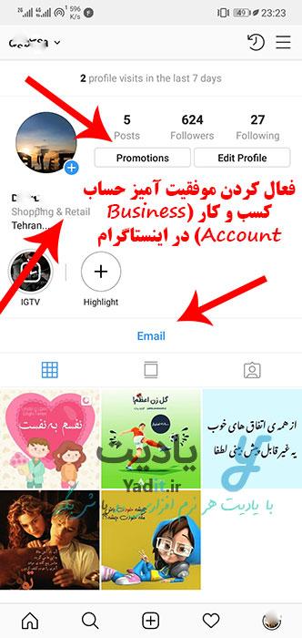 فعال کردن موفقیت آمیز حساب کسب و کار (Business Account) در اینستاگرام
