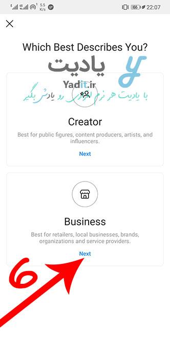 تبدیل حساب کاربری اینستاگرام به حساب کسب و کار