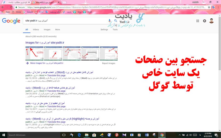 نتایج جستجو بین صفحات یک سایت خاص توسط گوگل