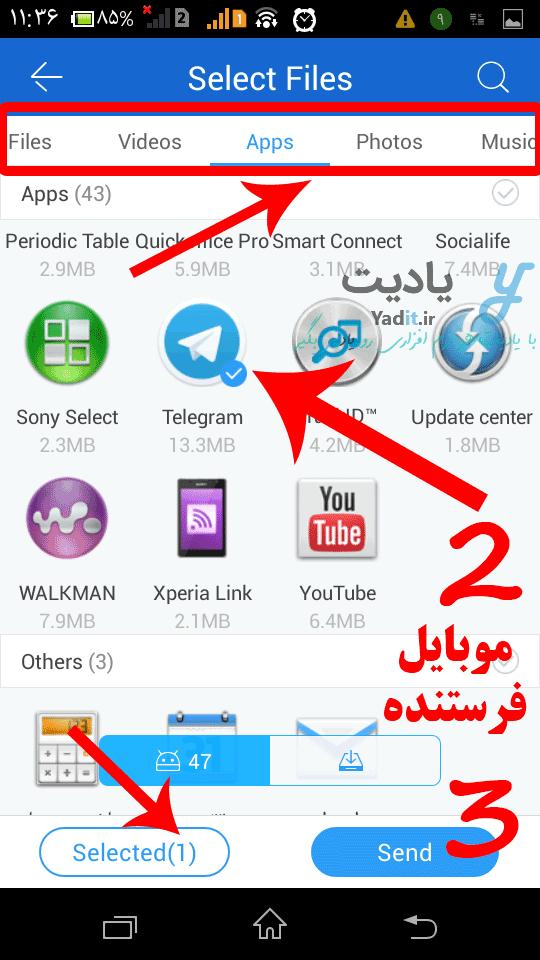 انتخاب فایل مورد نظر برای ارسال توسط SHAREit گوشی فرستنده