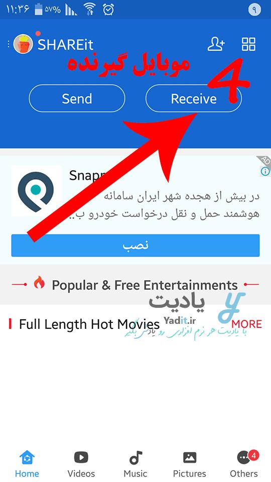 آماده سازی SHAREit گوشی دریافت کننده فایل برای دریافت آن