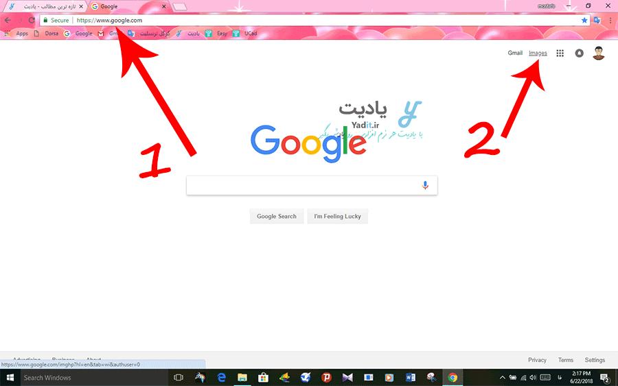 ورود به بخش جستجوی تصاویر گوگل