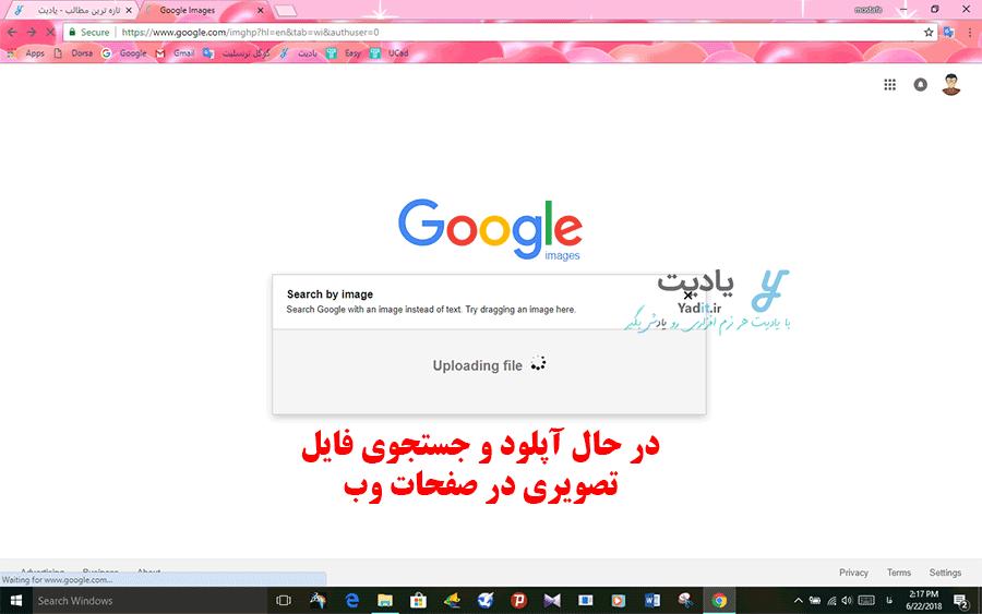 گوگل در در حال آپلود و جستجوی فایل تصویری در صفحات وب