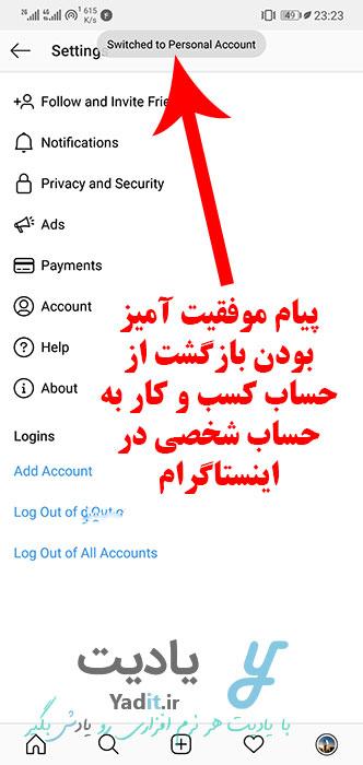 پیام موفقیت آمیز بودن بازگشت از حساب کسب و کار به حساب شخصی در اینستاگرام
