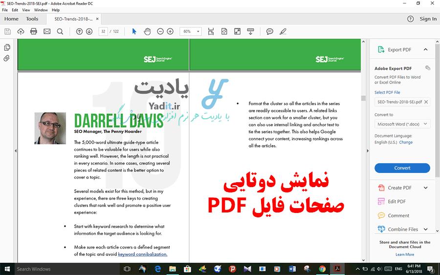 نمایش دوتایی صفحات فایل PDF در نرم افزار Adobe Reader