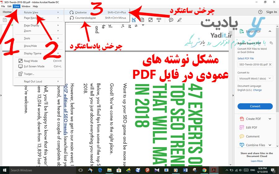 مشکل نمایش نوشته های فایل PDF به صورت عمودی در Adobe Reader