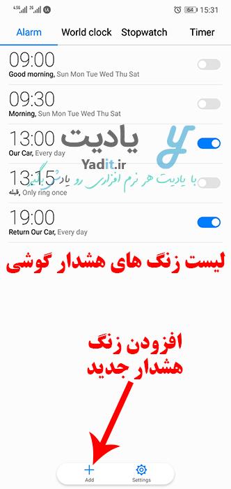روش استفاده از زنگ هشدار (Alarm) در گوشی های اندرویدی