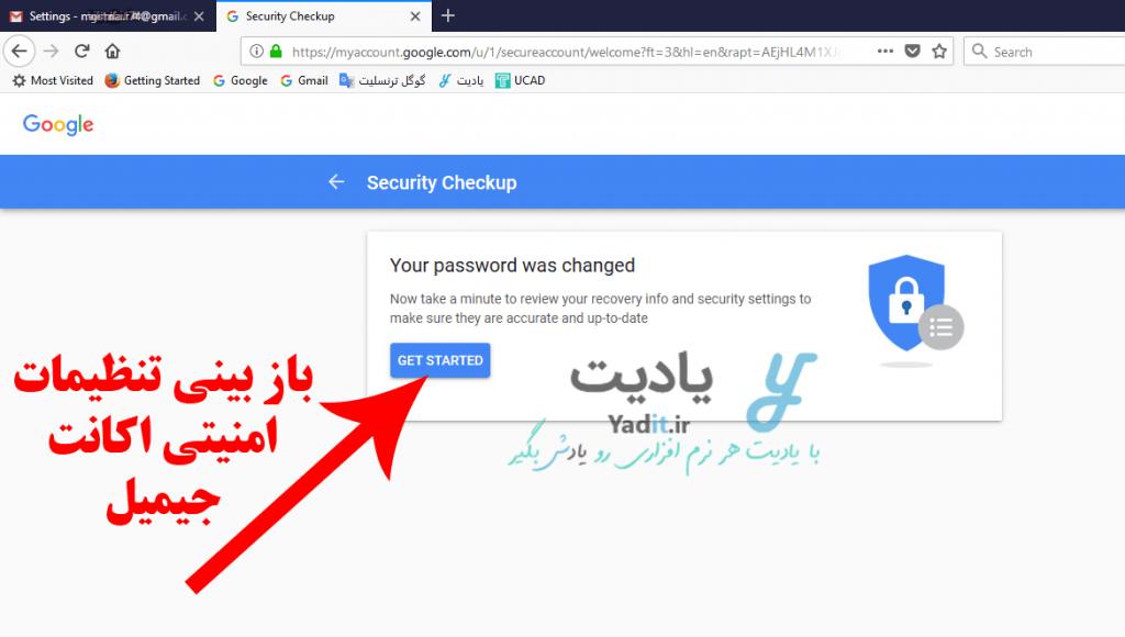 پیشنهاد بازبینی تنظیمات امنیتی اکانت Gmail پس از تغییر رمز عبور آن