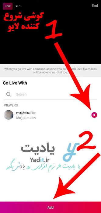 انتخاب کاربر مورد نظر برای شروع لایو (Live) دو نفره به همراه او
