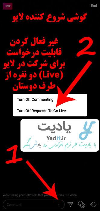 غیر فعال کردن قابلیت درخواست برای شرکت در لایو (Live) دو نفره از طرف دوستان