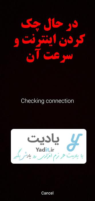 در حال چک کردن اینترنت و سرعت آن برای لایو در اینستاگرام