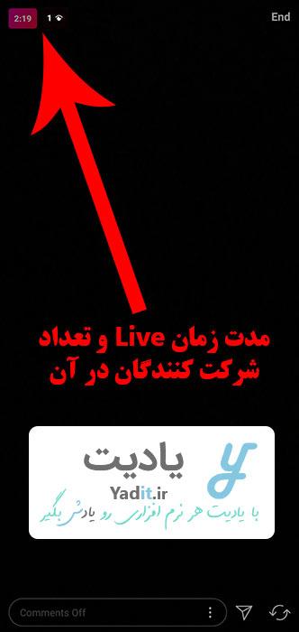 مشاهده مدت زمان Live و تعداد شرکت کنندگان در آن