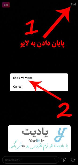 پایان دادن به لایو (Live) در اینستاگرام