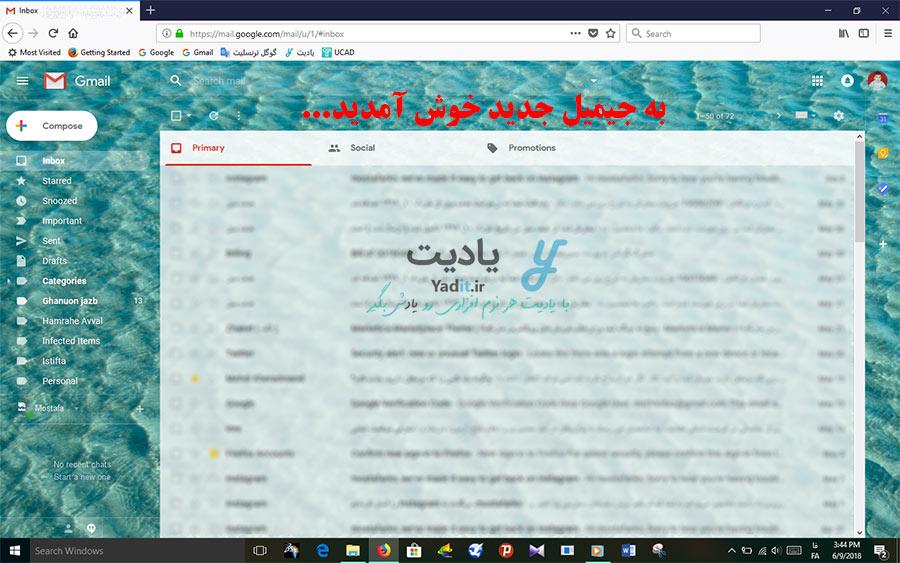 به نسخه جدید جیمیل وب خوش آمدید
