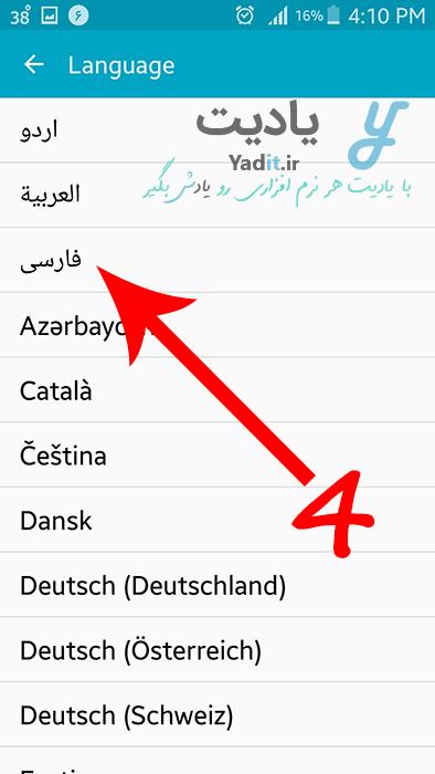 تغییر زبان و فارسی کردن موبایل اندرویدی