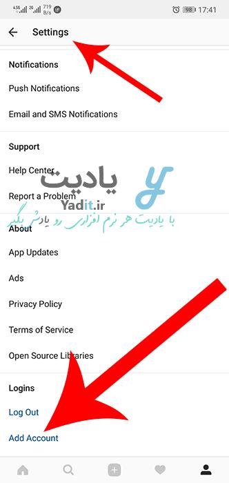 ورود همزمان به چند اکانت در اینستاگرام از طریق تنظیمات آن