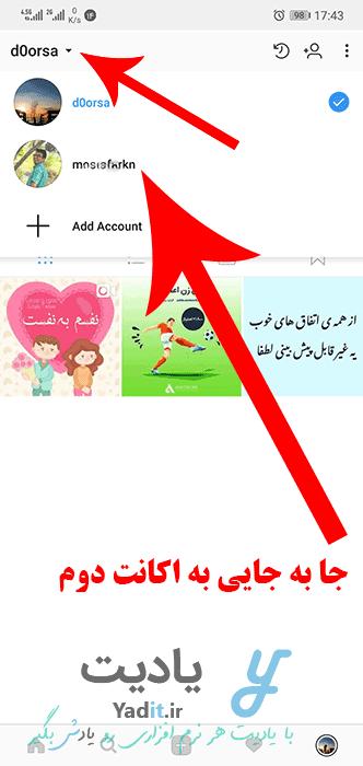 جا به جایی و استفاده از اکانت های وارد شده در اینستاگرام