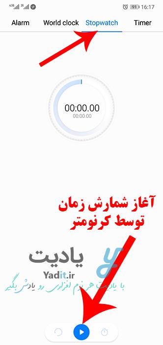 نحوه استفاده از کرنومتر (Stopwatch) در گوشی های اندروید