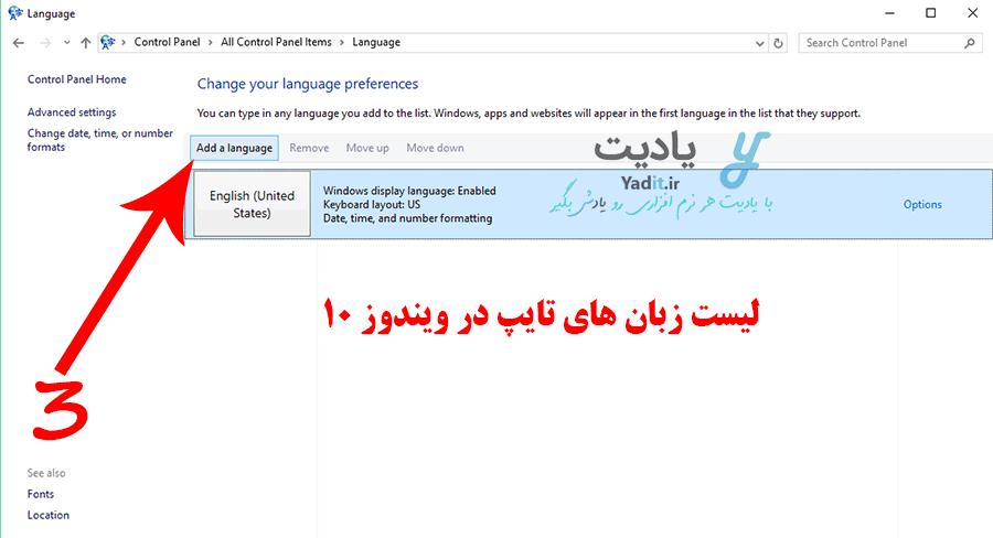 لیست زبان های تایپ در ویندوز 10