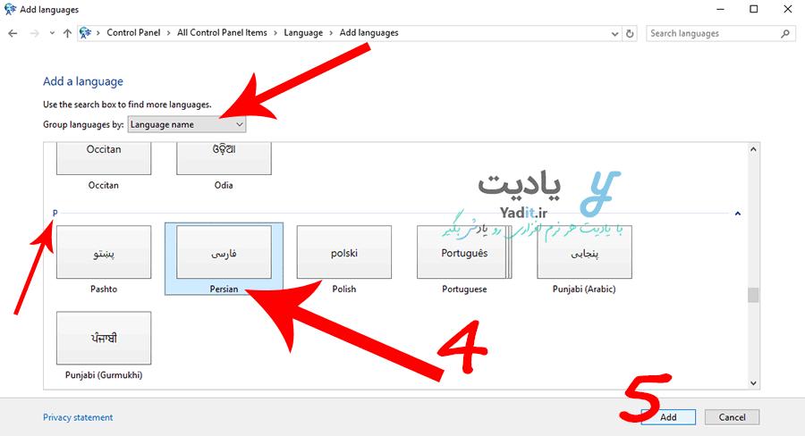 افزودن زبان فارسی به کیبورد برای تایپ در ویندوز 10
