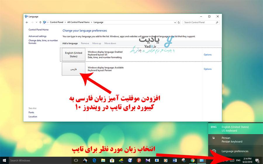 افزودن موفقیت آمیز زبان فارسی به کیبورد برای تایپ در ویندوز 10