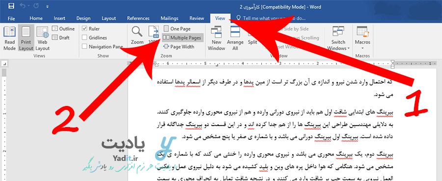 آموزش روش نمایش چندتایی صفحات سند ورد (Word)