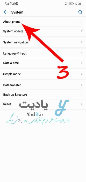 روش فعال کردن قابلیت Developer options در بخش تنظیمات گوشی های اندرویدی