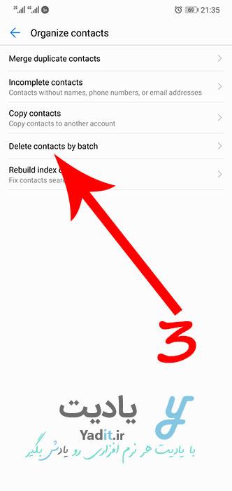 روش حذف یکجای مخاطبین در برخی از گوشی های اندرویدی