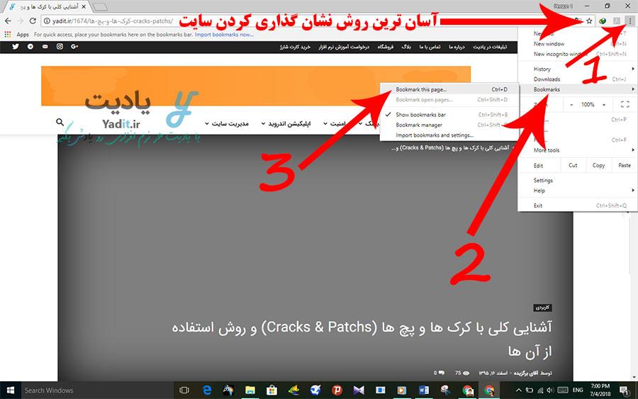 نشان گذاری کردن آدرس سایت های دلخواه در لیست Bookmark مرورگر Chrome
