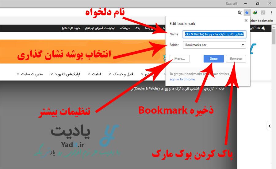 انجام تنظیمات و تعیین پوشه ی مربوط به سایت نشان گذاری شده در مرورگر کروم
