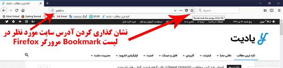 نشان گذاری کردن آدرس سایت های دلخواه در لیست Bookmark مرورگر Firefox