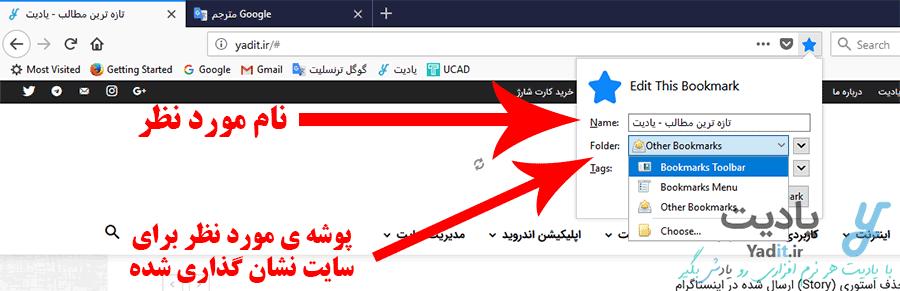 انتخاب نام و پوشه ی مورد نظر برای افزودن سایت دلخواه به لیست Bookmark مرورگر فایرفاکس