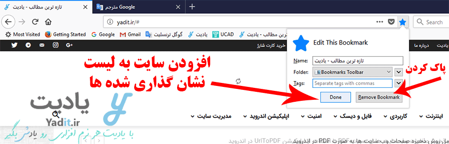 انجام تنظیمات مربوط به سایت مورد نظر برای افزودن به لیست Bookmark در فایرفاکس