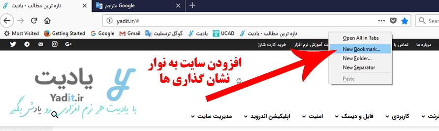 روش افزودن سایت جدید به لیست Bookmarks Toolbar فایرفاکس