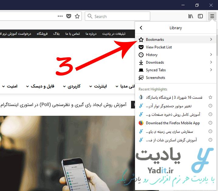 دسترسی به لیست همه ی سایت های نشان گذاری شده (Bookmark sites) در فایرفاکس