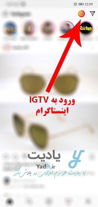 نحوه ورود به IGTV اینستاگرام