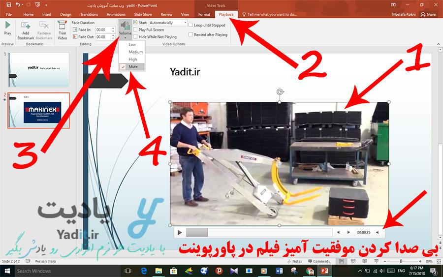روش بی صدا کردن پخش فیلم در اسلایدهای پاورپوینت