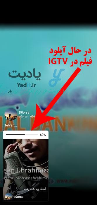 آپلود و ارسال نهایی ویدئو در IGTV اینستاگرام