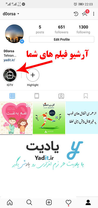 روش دسترسی به آرشیو فیلم های ارسال شده شما در IGTV در پروفایل اینستاگرامی شما