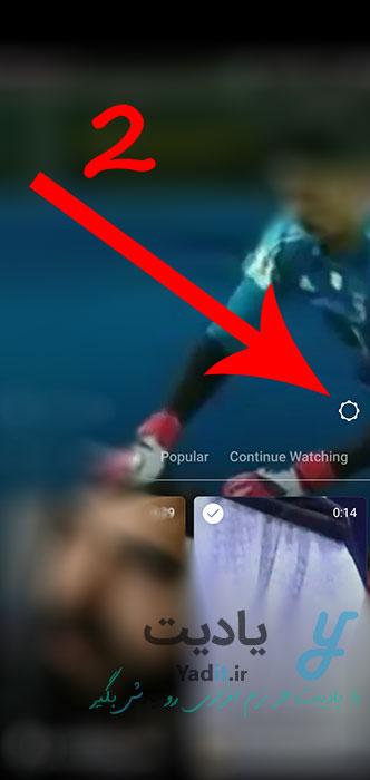 آموزش فعال کردن کانال IGTV در اینستاگرام