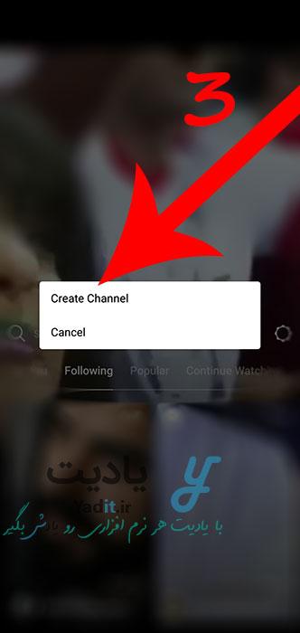 آموزش فعال کردن کانال IGTV در اینستاگرام برای ارسال فیلم های طولانی