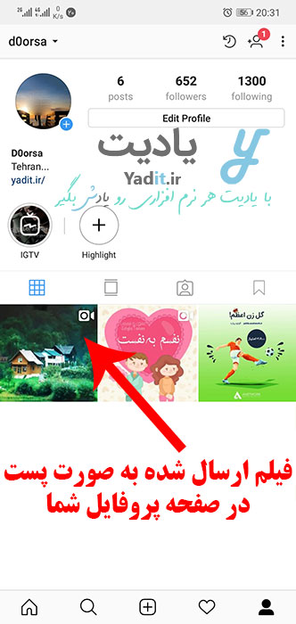 مشاهده فیلم ارسال شده به صورت پست در صفحه پروفایل اینستاگرامی شما