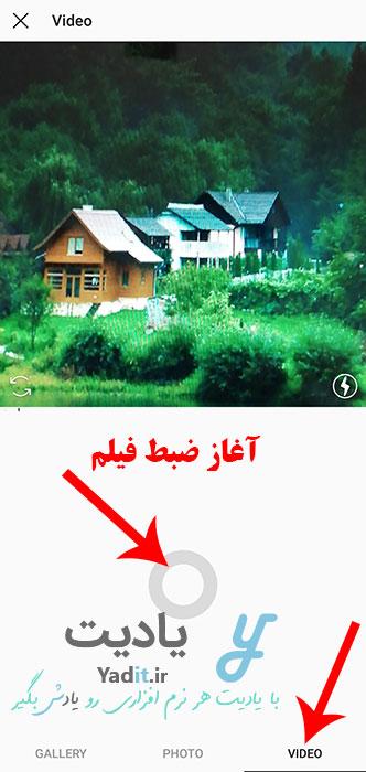 روش ضبط فیلم جدید برای ارسال به عنوان پست در اینستاگرام