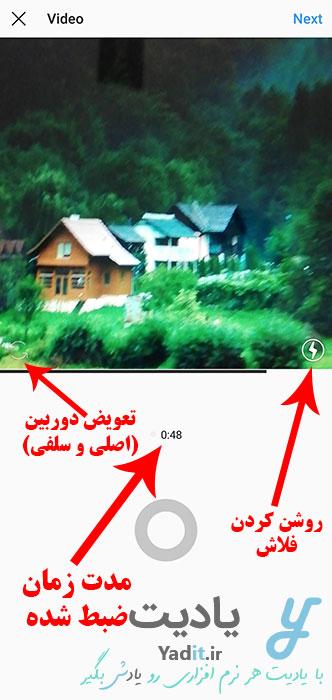 مشاهده مدت زمان ضبط شده از فیلم در اینستاگرام