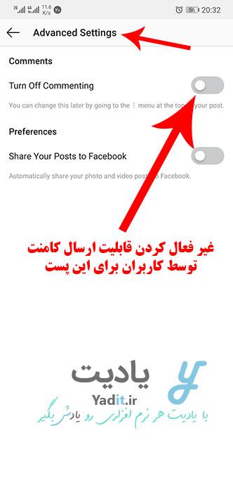 غیر فعال کردن قابلیت ارسال کامنت توسط کاربران برای این پست